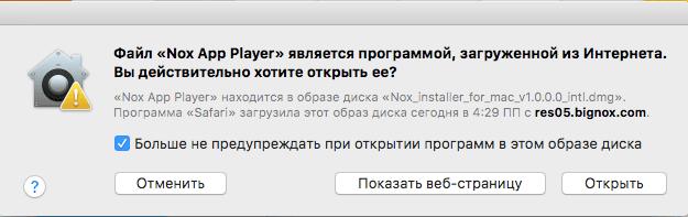 Первый запуск Nox App Player на Mac