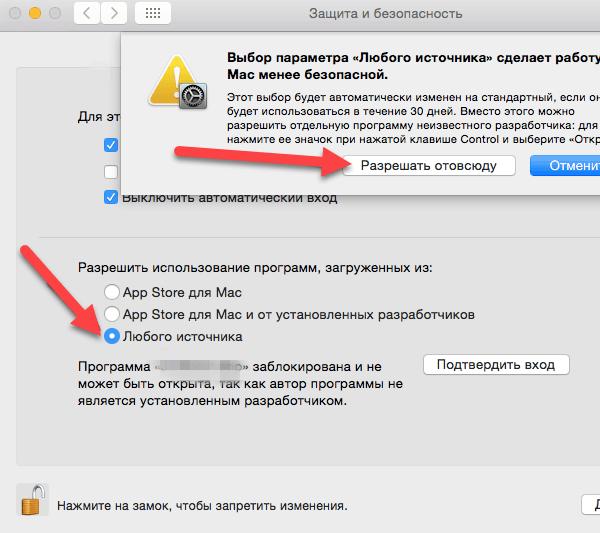 Настройки для Mac OS